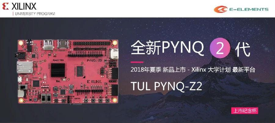PYNQ全新二代-隆重上市| PYNQ-Z2 只要RMB 950